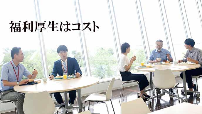 豪華な社員食堂