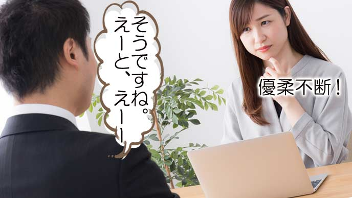 応募者の「えー」に印象を悪くする女性面接官