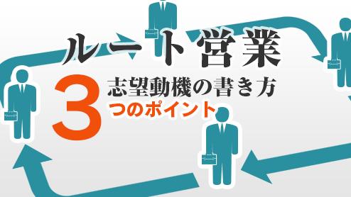 ルート営業の志望動機の書き方で強調すべき3つのポイント