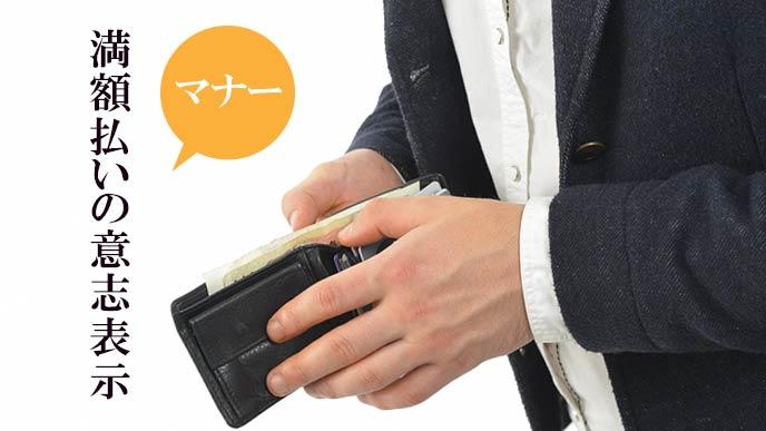 財布からお札を出そうとする男性