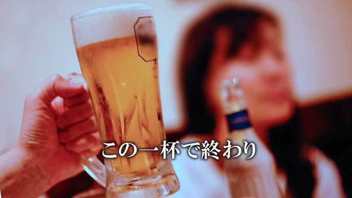 ビールジョッキを持つ会社員の手