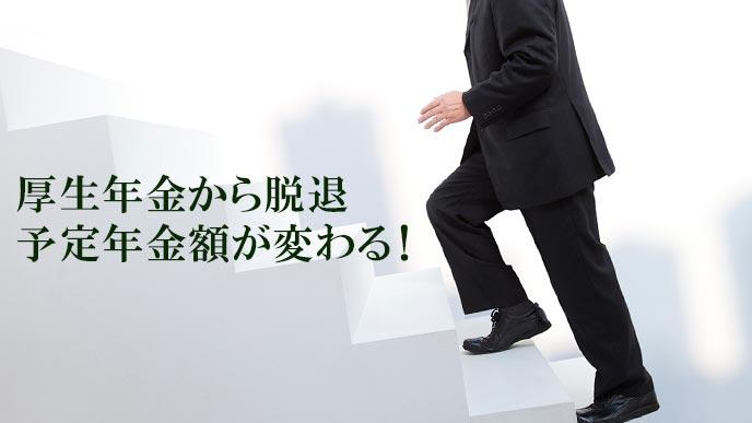 階段を上げる会社員