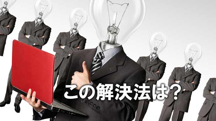 新しいアイデアを提案できるキャリア