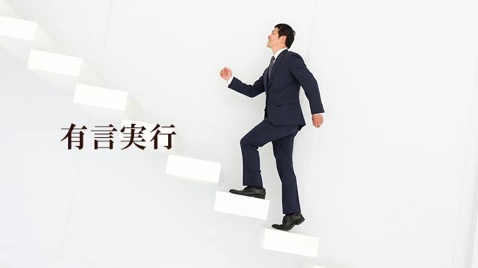 階段を上がる有限実行の男性社員