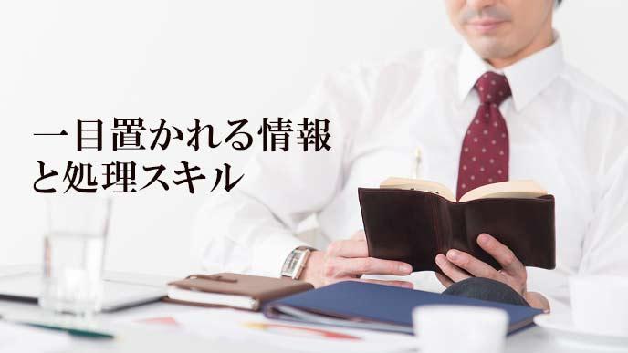スケジュール帳を見る管理職