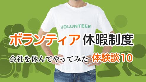 ボランティア休暇制度とは?会社を休んでやってみた体験談10