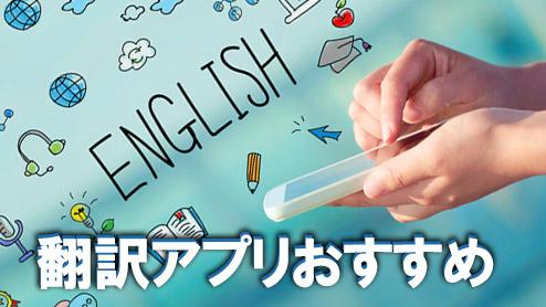 翻訳アプリのおすすめを教えて!仕事で役立つ5選
