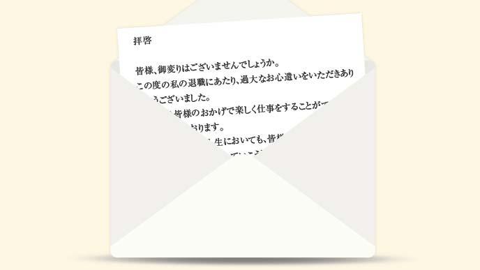 餞別のお返しの礼状と封筒