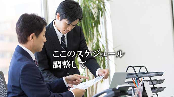 書類を指さしながら指示を出す上司