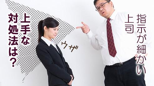 上司の細かい指示がうるさい!聞いています感を表す5つの対処法