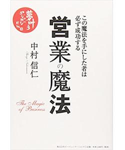 「営業の魔法」の表紙