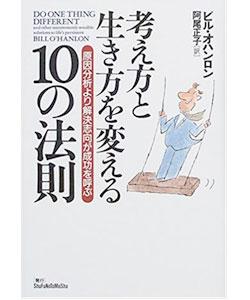 「考え方と生き方を変える10の法則」の表紙
