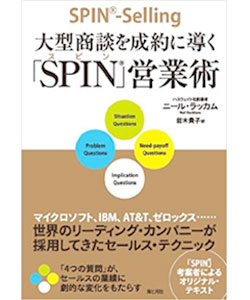 大型商談を成約に導く「SPIN」営業術の表紙