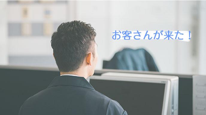 パソコンの前で待っている男性社員