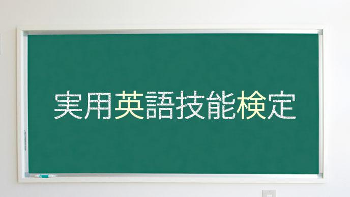 英検の正式名称が描かれている黒板
