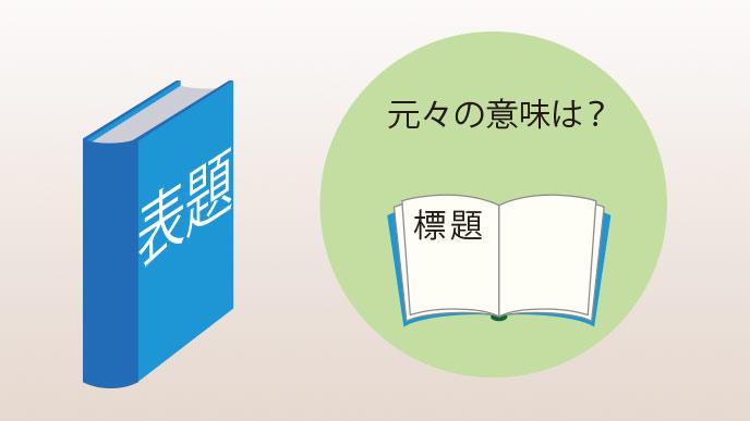 本のタイトルが元の意味の表題