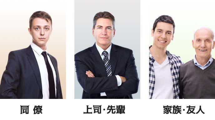 同僚、上司、家族の男性