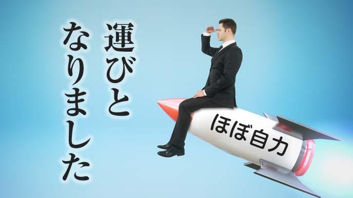 ほぼ自力でロケットに乗って飛んでいるビジネスマンの男性