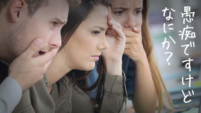 愚痴に対して顔を顰める男女3人