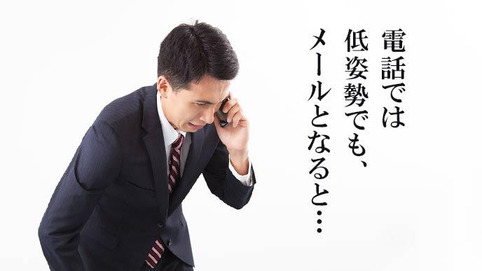 お辞儀しながら電話する会社員