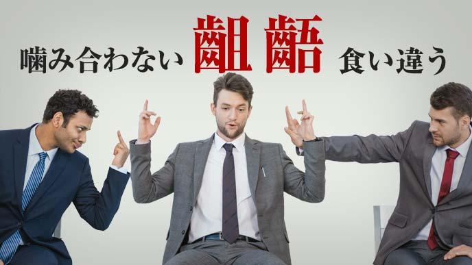 噛み合わないスーツ姿の男性3人