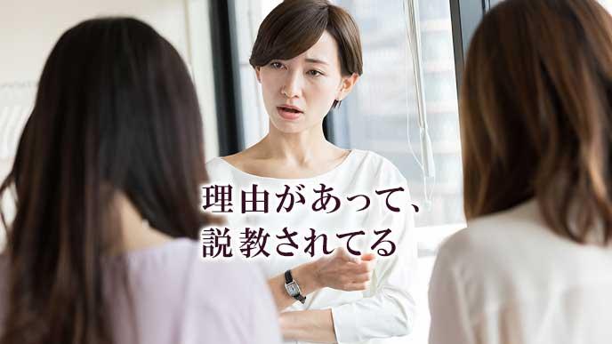 女性上司から説教されてる女性社員