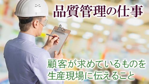品質管理の仕事は顧客が求めているものを生産現場に伝えること
