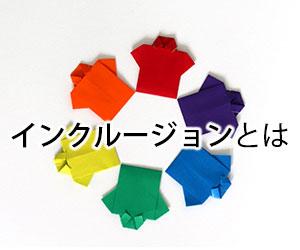 サーカルの形にした折り紙のシャツ