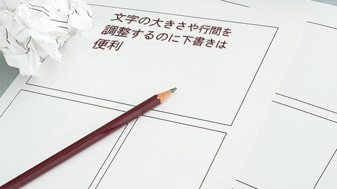 文字の大きさや行間の調整が事前にできる下書き