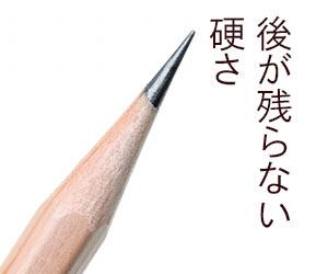 筆跡が残りにくい鉛筆の硬さ