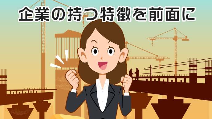 道路建設を特徴とする企業へ道路建設志望を訴える女性のイラスト