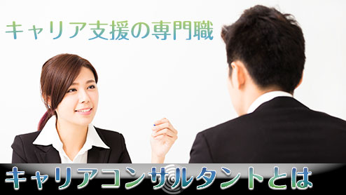 キャリアコンサルタントとは国家資格を持つキャリア支援の専門職