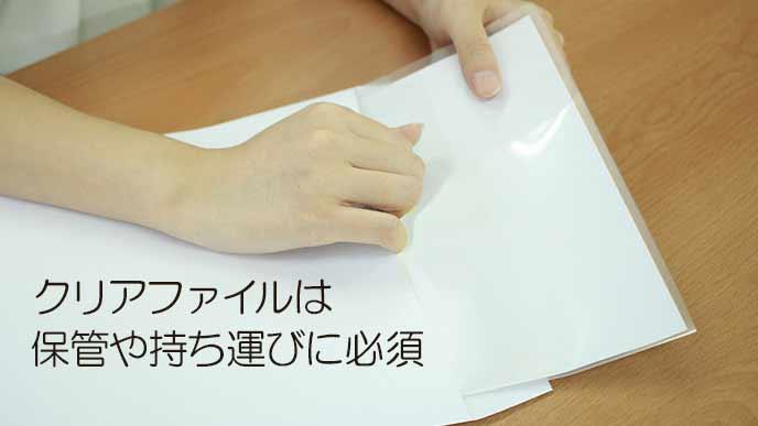 クリアファイルに履歴書を挟んで封筒に入れる