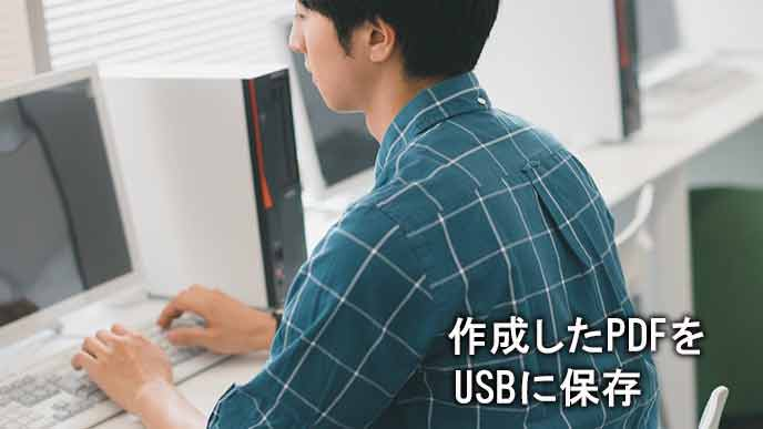 PCで作業する学生