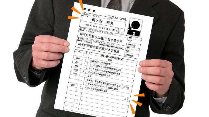 シンプルに記入した履歴書を掲げる男性