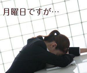 テーブルで寝る女性