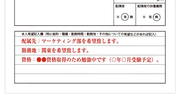 その他特記事項(本人希望など) ・配属先:マーケティング部を希望致します。・勤務地:関東を希望致します。・資格:●●資格取得のため勉強中です(〇年〇月受験予定)。