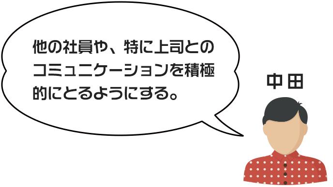 中田さんが考えるパタハラ対策