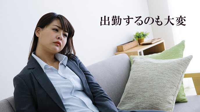 出勤前に既に疲れた顔の女性