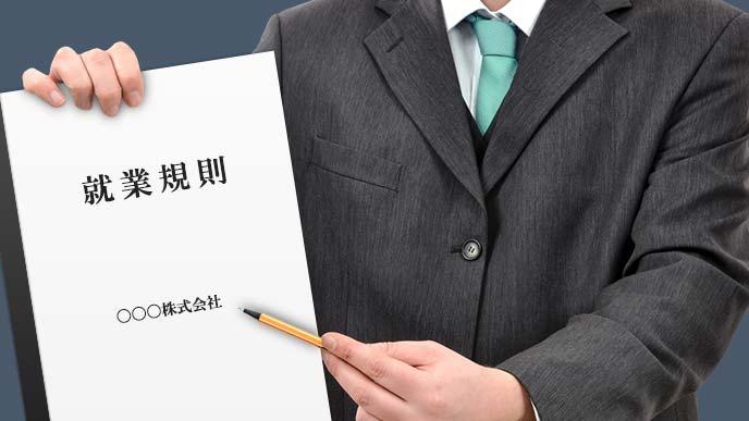 就業規則を手にする男性