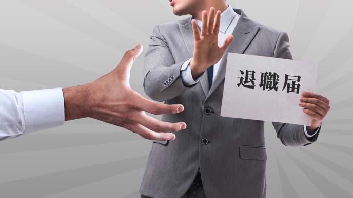 手にした退職届に伸ばされる誰かの手と、拒否する男性