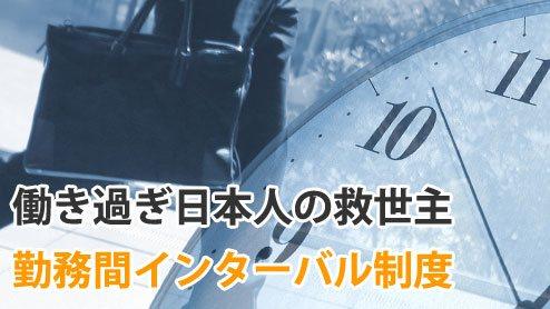勤務間インターバル制度の導入は働き過ぎ日本人の救世主になる