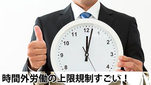 時間外労働の上限規制がすごいすごいと言われる理由