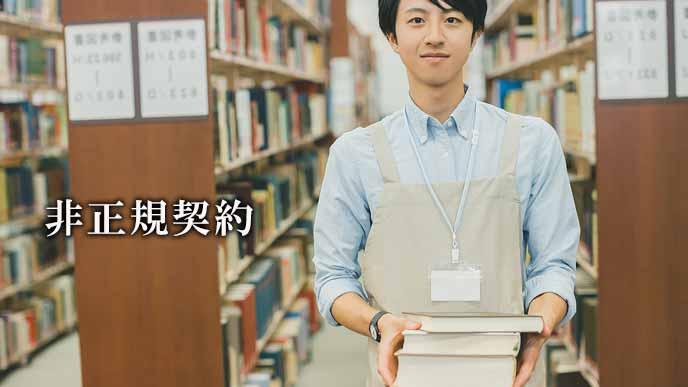 非正規の図書館司書