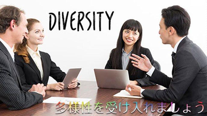 多様性のある打ち合わせ