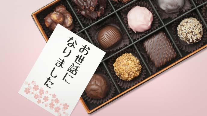 チョコレートアソートのボックスとメッセージ