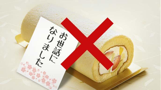 生ロールケーキとメッセージという誤った例