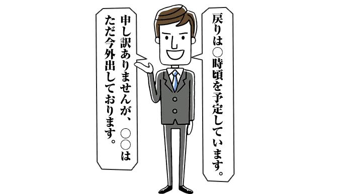 担当者の不在を告げる男性のイラスト