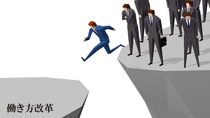 働き方改革の新たなステージに飛び移る労働者