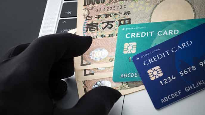 クレジットカードの悪用